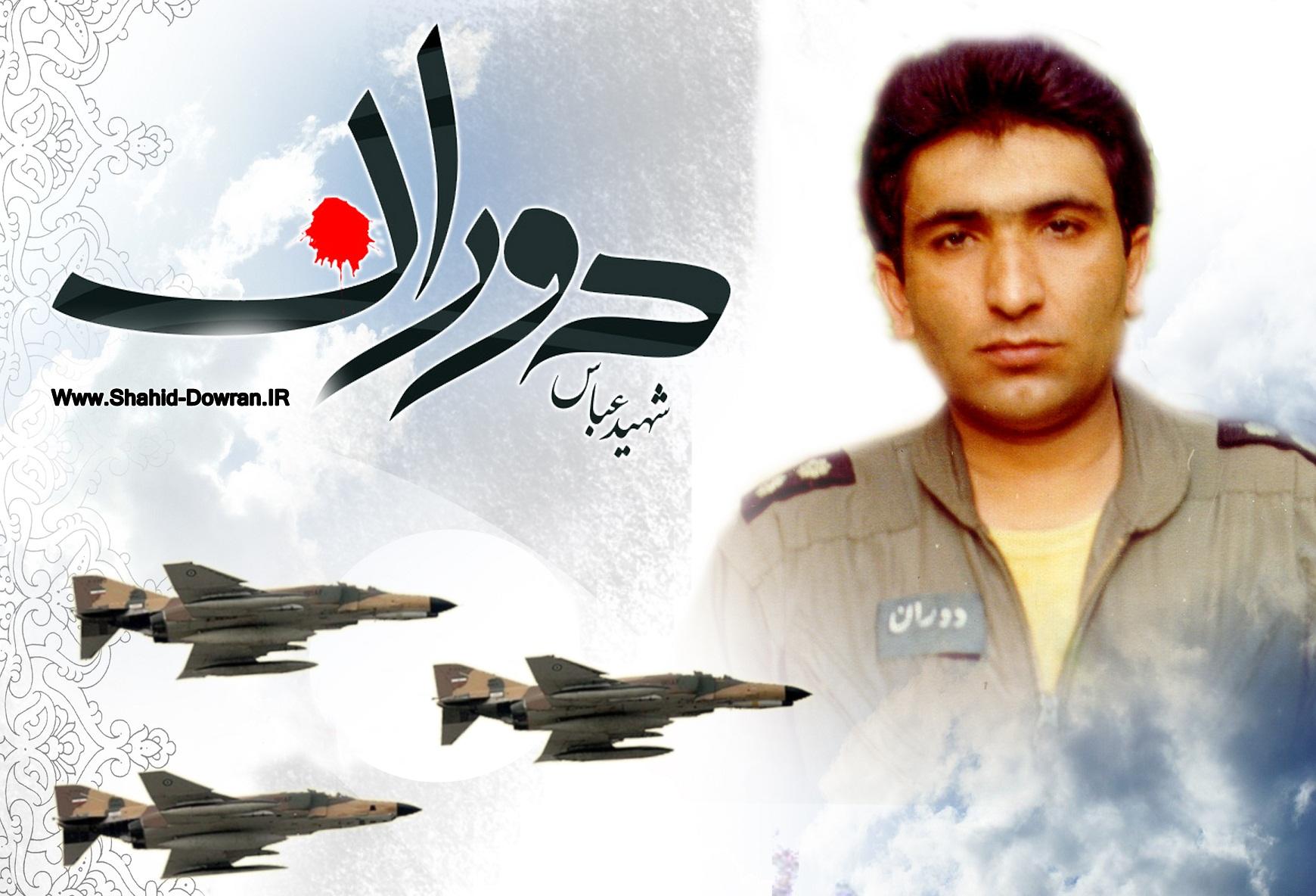سرهنگ خلبان شهید عباس دوران
